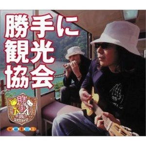 Image for '勝手に観光協会 vol.1'