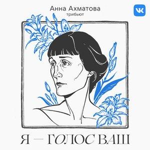 Изображение для 'Трибьют Анне Ахматовой: «Я — голос ваш»'