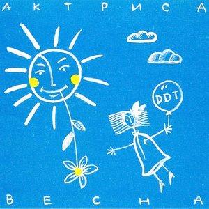 Image for 'Актриса Весна'