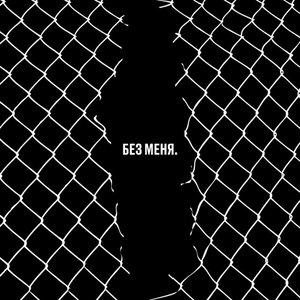 Image for 'Без меня. Трибьют Егора Летова'