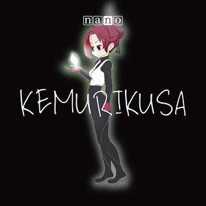 'KEMURIKUSA'の画像