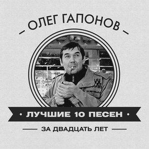 Image for 'Лучшие 10 песен за 20 лет'