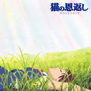 Image for 'Neko no Ongaeshi'