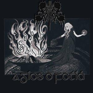 Изображение для 'Agios O Fotiá'