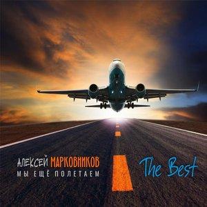Изображение для 'Мы ещё полетаем (the Best)'