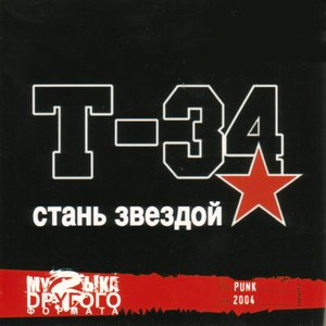Image for 'Стань звездой'