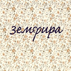 Image for 'Земфира'