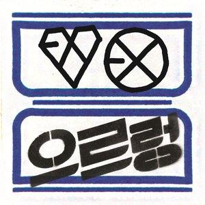 Imagem de 'The 1st Album 'XOXO' (Repackage)'