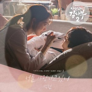 Image for 'Dr. Romantic 2 OST Part.1'