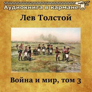 Image for 'Лев Толстой – «Война и мир». Том 3'