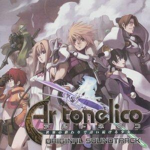 Image for 'Ar tonelico 世界の終わりで詩い続ける少女 Original Soundtrack'