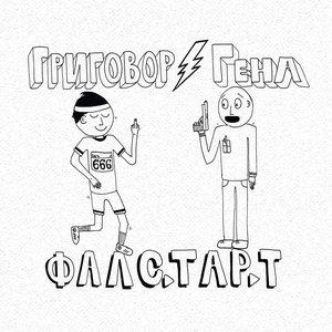 Image for 'Фалстарт'