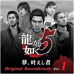 Image for '龍が如く5 夢、叶えし者 オリジナルサウンドトラック (Vol.1)'