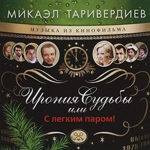 """Изображение для 'Микаэл таривердиев, музыка из кинофильма """"ирония судьбы или с лёгким паром!""""'"""