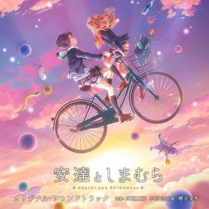 Image for '安達としまむら オリジナル・サウンドトラック'