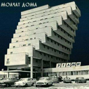 Zdjęcia dla 'этажи'