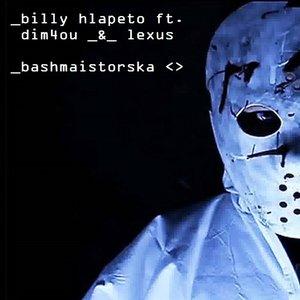 Image for 'Башмайсторска'