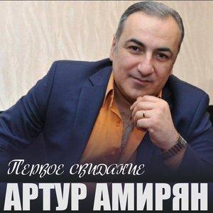 Image for 'Артур Амирян'