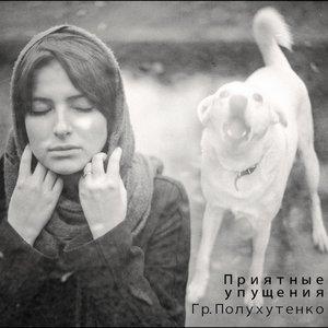 Image for 'Приятные упущения'