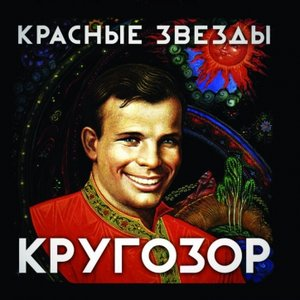 Image for 'Кругозор'