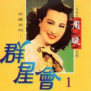 Image for '群星會, Vol.1 (珍藏系列 上)'