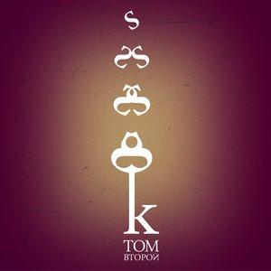 Image for 'Том второй'