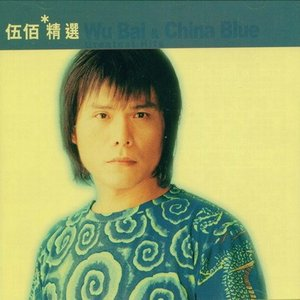 Image for '伍佰精选'