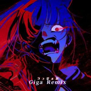 Image for 'うっせぇわ (Giga Remix)'