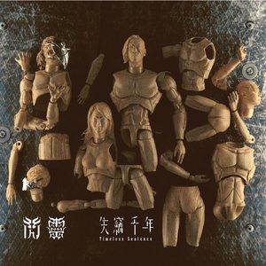 Image for '失竊千年'