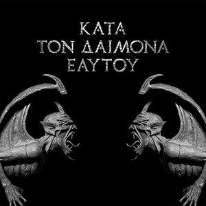 Image pour 'Kata Ton Daimona Eaytoy (Do What Thou Wilt)'