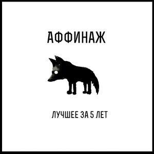 Image for 'Лучшее за 5 лет'