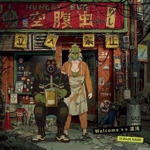 Image for 'TVアニメ「ドロヘドロ」オープニングテーマ「Welcome トゥ 混沌」 - EP'