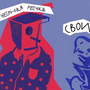 Image for 'Свои'