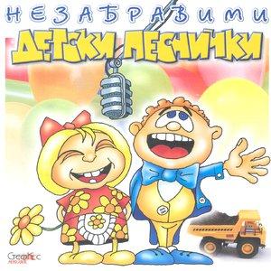 Image for 'Nezabravimi Detski Pesnichki'