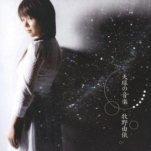 Image for 'Tenkyuu no Ongaku'