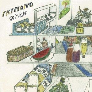 Image for 'あいとは'
