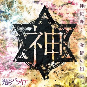 Image for '光彩パラノイア'