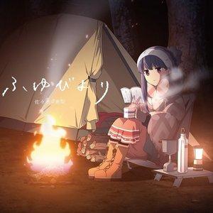 Image for 'ふゆびより(TVアニメ「ゆるキャン△」EDテーマ)'