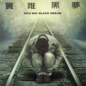 Image for '黑梦'