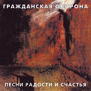 Image for 'Песни радости и счастья'