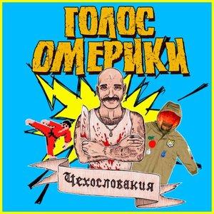 Image for 'Чехословакия'