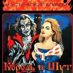 Image for 'Акустический альбом'