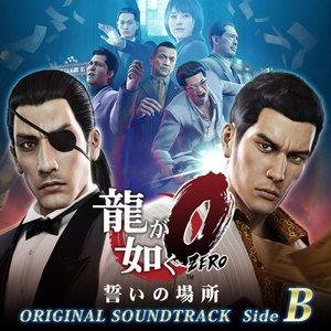Image for '龍が如く0 誓いの場所 オリジナルサウンドトラック (Side B)'