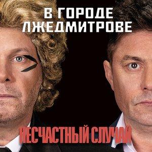 Image for 'В городе Лжедмитрове'