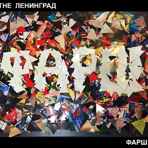 Image for 'Фарш'