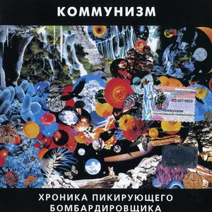Image for 'Хроника пикирующего бомбардировщика [ХОР]'