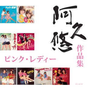 Image for 'ピンク・レディー 「阿久 悠 作品集」'