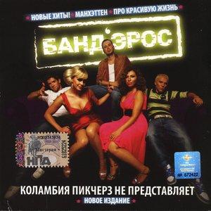Image for 'Коламбия Пикчерз не представляет (Новое издание)'