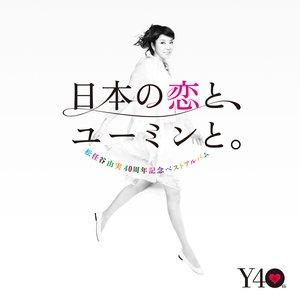 """""""日本の恋と、ユーミンと。""""的封面"""