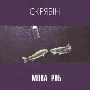 Image for 'Мова риб'
